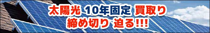 太陽光キャンペーン