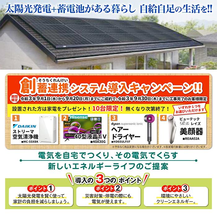 太陽光・蓄電池キャンペーン