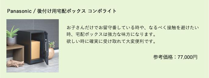 Panasonic/後付け用宅配ボックス コンボライト