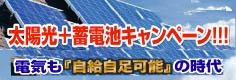 太陽光発電プラス蓄電池