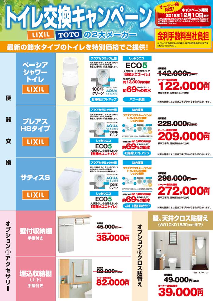 トイレ交換キャンペーン