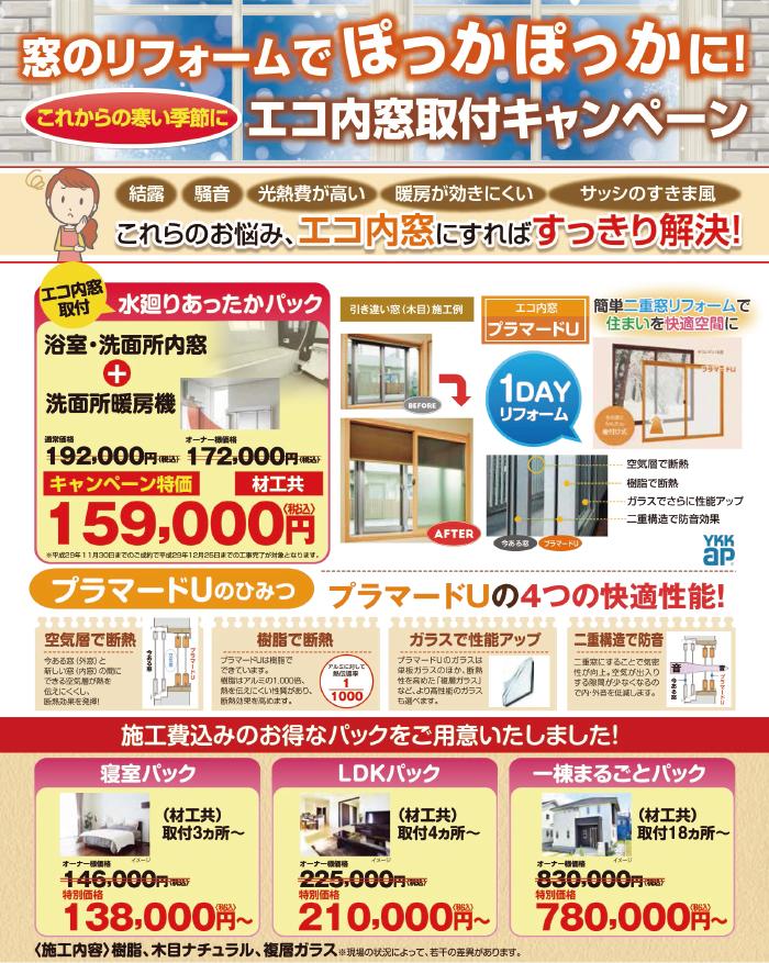 内窓キャンペーン