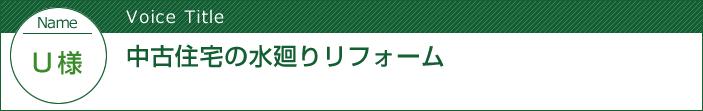 栃木県那須烏山市 - 中古住宅の水廻りリフォーム:中古住宅選びからリフォームまで安心サポート