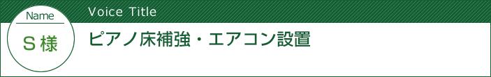 栃木県足利市 - ピアノ床補強・エアコン設置:中古住宅選びからリフォームまで安心サポート