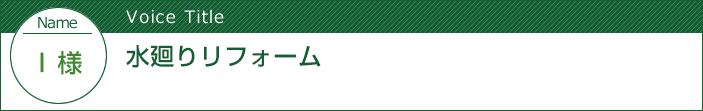 栃木県那須塩原市 - 水廻りリフォーム:中古住宅選びからリフォームまで安心サポート