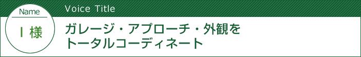 栃木県高根沢町 - ガレージ・アプローチ・外観をトータルコーディネート:中古住宅選びからリフォームまで安心サポート