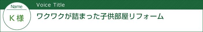 栃木県小山市 - ワクワクが詰まった子供部屋リフォーム:中古住宅選びからリフォームまで安心サポート