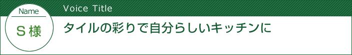 栃木県宇都宮市 - タイルの彩りで自分らしいキッチンに:中古住宅選びからリフォームまで安心サポート