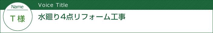 栃木県宇都宮市 - 水廻り4点リフォーム工事:中古住宅選びからリフォームまで安心サポート