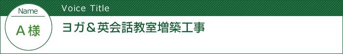 栃木県鹿沼市 - ヨガ&英会話教室増築工事:中古住宅選びからリフォームまで安心サポート
