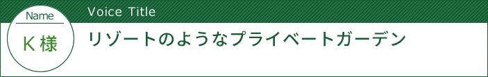 千葉県柏市 - リゾートのようなプライベートガーデン:中古住宅選びからリフォームまで安心サポート