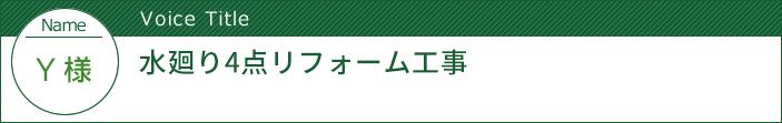 栃木県小山市 - 水廻り4点リフォーム工事:中古住宅選びからリフォームまで安心サポート