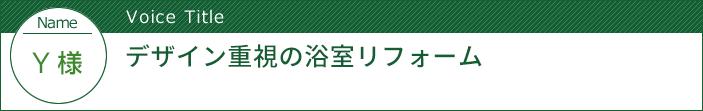 栃木県宇都宮市 - デザイン重視の浴室リフォーム:中古住宅選びからリフォームまで安心サポート