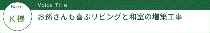 茨城県ひたちなか市 - お孫さんも喜ぶリビングと和室の増築工事:中古住宅選びからリフォームまで安心サポート