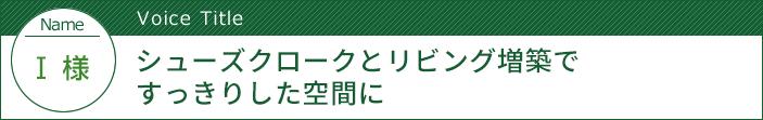 栃木県那珂市 - シューズクロークとリビング増築ですっきり空間に:中古住宅選びからリフォームまで安心サポート