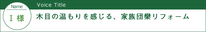 栃木県那須烏山市 - 木目の温もりを感じる、家族団欒リフォーム:中古住宅選びからリフォームまで安心サポート
