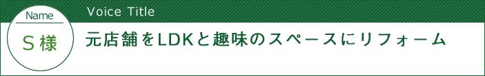 群馬県伊勢崎市 - 元店舗をLDKと趣味のスペースにリフォーム:中古住宅選びからリフォームまで安心サポート