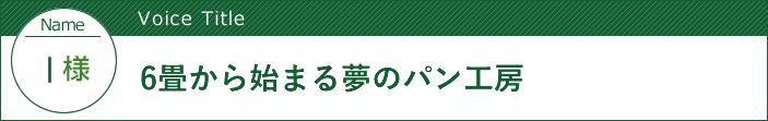 栃木県鹿沼市 - 6畳から始まる夢のパン工房:中古住宅選びからリフォームまで安心サポート