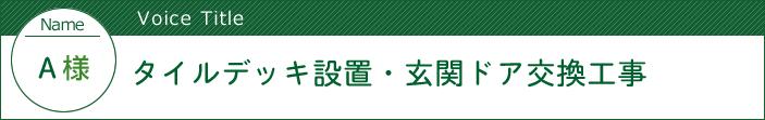 栃木県宇都宮市 - タイルデッキ設置・玄関ドア交換工事:中古住宅選びからリフォームまで安心サポート