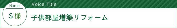 栃木県宇都宮市 - 子供部屋増築リフォーム:中古住宅選びからリフォームまで安心サポート