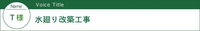 栃木県栃木市 - 水廻り改築工事:中古住宅選びからリフォームまで安心サポート