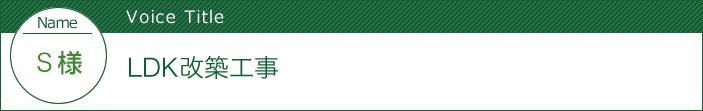 栃木県宇都宮市 - LDK改築工事:中古住宅選びからリフォームまで安心サポート