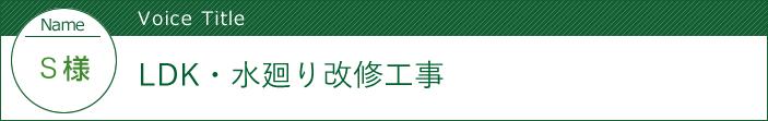 栃木県矢板市 - LDK・水廻り改修工事:中古住宅選びからリフォームまで安心サポート
