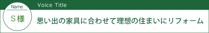 栃木県宇都宮市 - 思い出の家具に合わせて理想の住まいにリフォーム:中古住宅選びからリフォームまで安心サポート