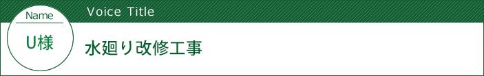 栃木県下野市 - 水廻り改修工事:中古住宅選びからリフォームまで安心サポート