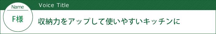 埼玉県草加市 - 収納力をアップして使いやすいキッチンに:中古住宅選びからリフォームまで安心サポート