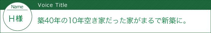 栃木県宇都宮市 - 築40年の10年空き家だった家がまるで新築に。快適リノベーション:中古住宅選びからリフォームまで安心サポート