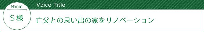 栃木県鹿沼市 - 亡父との思い出の家をリノベーション:中古住宅選びからリフォームまで安心サポート