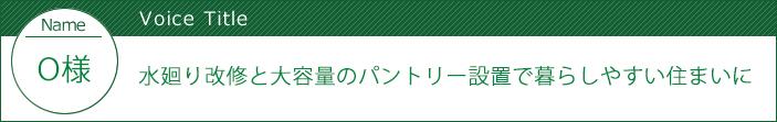 栃木県佐野市 - 水廻り改修と大容量のパントリー設置で暮らしやすい住まいに:中古住宅選びからリフォームまで安心サポート