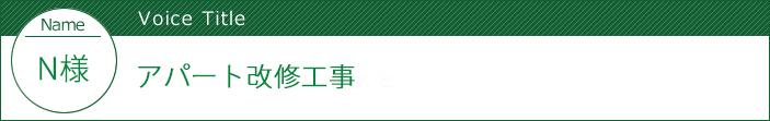 栃木県さくら市 - アパート改修工事:中古住宅選びからリフォームまで安心サポート