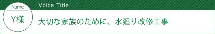 栃木県小山市 - 大切な家族のために、水廻り改修工事:中古住宅選びからリフォームまで安心サポート