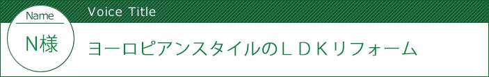 栃木県真岡市 - ヨーロピアンスタイルのLDKリフォーム:中古住宅選びからリフォームまで安心サポート
