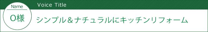 栃木県真岡市 - シンプル&ナチュラルにキッチンリフォーム:中古住宅選びからリフォームまで安心サポート