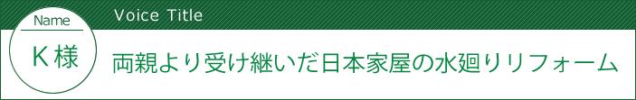 栃木県宇都宮市 - 両親より受け継いだ日本家屋の水廻りリフォーム:中古住宅選びからリフォームまで安心サポート