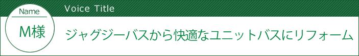 栃木県高根沢町 - ジャグジーバスから快適なユニットバスにリフォーム:中古住宅選びからリフォームまで安心サポート